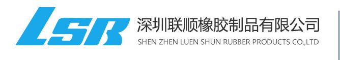 深圳联顺橡胶制品有限公司